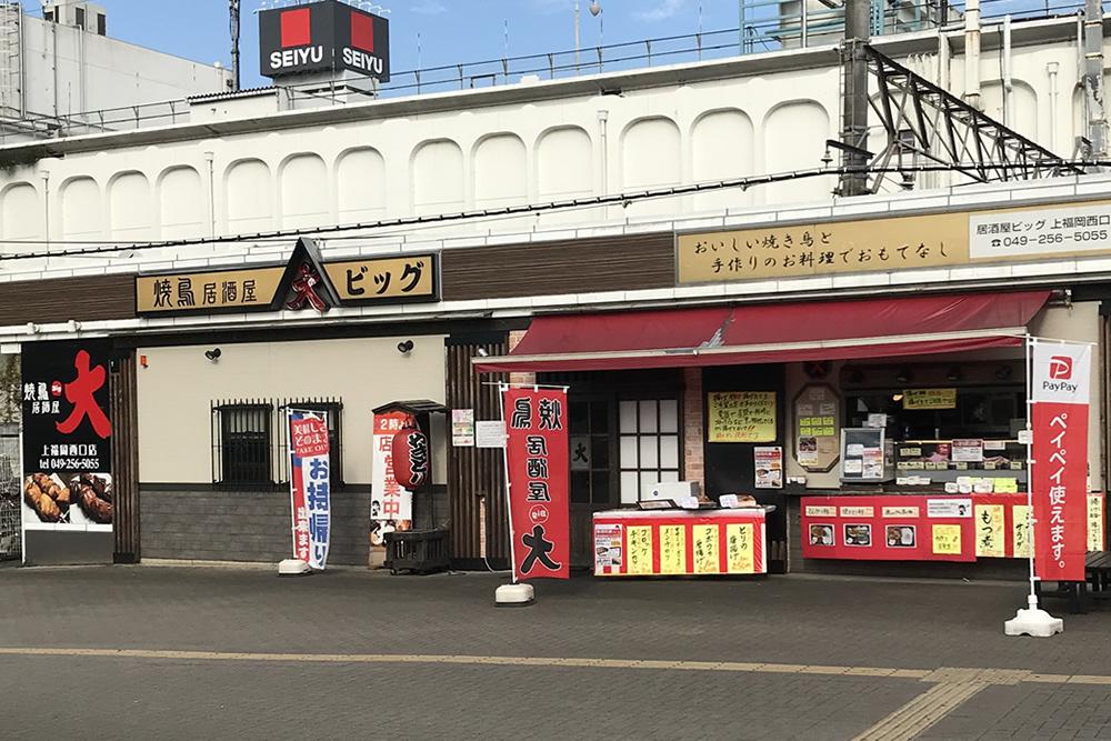 上福岡西口店